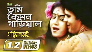 Tumi Kemon Garial | ft Ilias Kanchan | Anju Ghosh | by Runa Laila | Garial Bhai