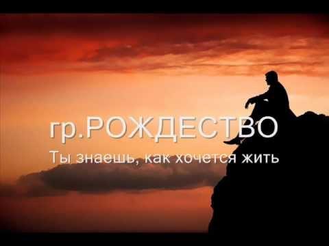 rozhdestvo-ti-znaesh-tak-hochetsya-zhit-klip