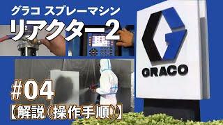 スプレーマシン グラコ リアクター2 #4【解説(操作手順)】