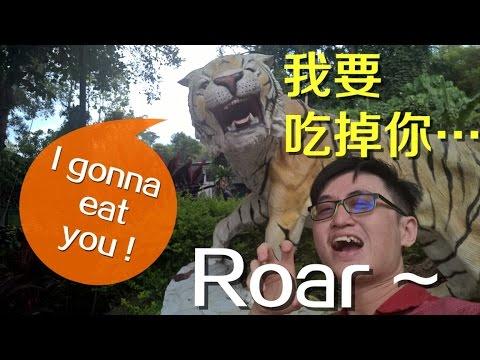 #2 Kuala Lumpur Zoo Negara  - #2 吉隆坡国家动物园