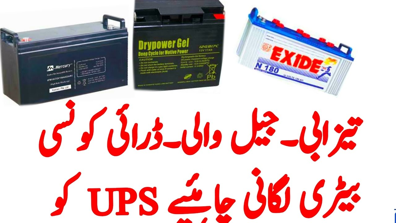 Dry Acid Gel Battery Which Is Best For Ups In Pakistan Youtube