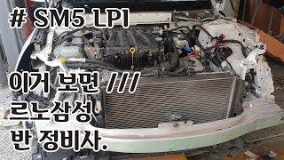 SM5 LPI 엔진룸 구조 / 뜯은김에 (센서+부품 명…