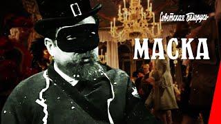 Маска (1938) фильм смотреть онлайн