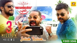 GEORGETTAN 39 S POORAM Official Song 2017 Jolium kulium Illa Dileep K Biju