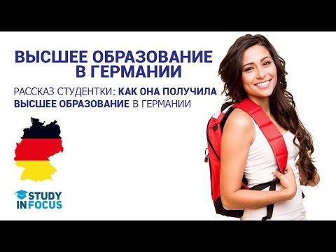Высшее Образование в Германии. Институт или университет?