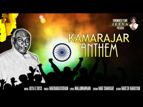 KAMARAJAR ANTHEM OFFICIAL Full Song Video Album..