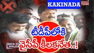 YSRCP Key Leader In Kakinada Joins TDP ? | BACKDOOR Politics | Mahaa News