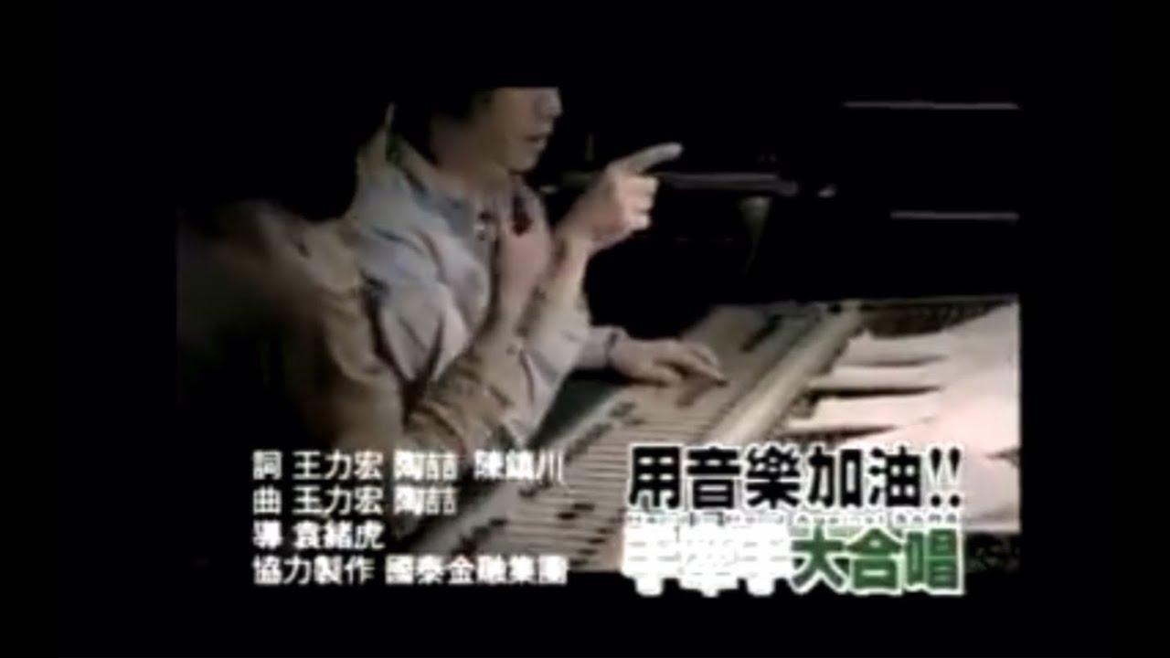 2003年台灣群星合唱-手牽手Hand in Hand Against SARS