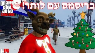 GTA 5 Online - !כריסמס עם לותר