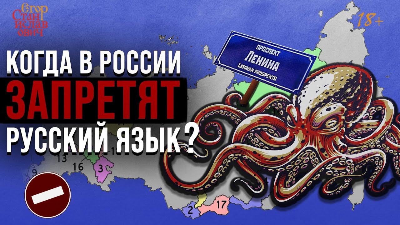 Языковая русофобия убьёт Россию // Егор Станиславович