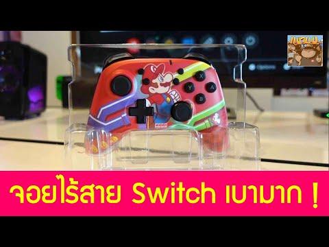 แกะกล่องลองจอยคอนโทรเลอร์ไร้สายลาย Mario Edition Horipad ของ Nintendo Switch ที่เบามากๆ