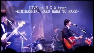 LIVE at U.G.A.tour ~KIMIRASHIKU SAKU HANA TO NARE~東京グローブ座