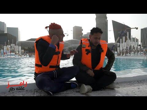 رد فعل كريم عفيفي بعد مقلب رامز عقله طار - انا اصلا بخاف من الملاهي يا رامز !