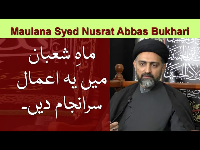 15th Shaban Mein Yeh Amaal Sir Anjaam Dein  |  Allama Syed Nusrat Abbas Bukhari islamic tv channel