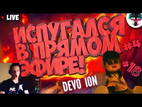 ИСПУГАЛСЯ В ПРЯМОМ ЭФИРЕ! | ФИНАЛ ► Devotion #4