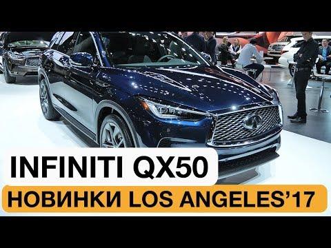 Инфинити наконец то проснулась новый революционный QX50 Лос Анджелес 2017