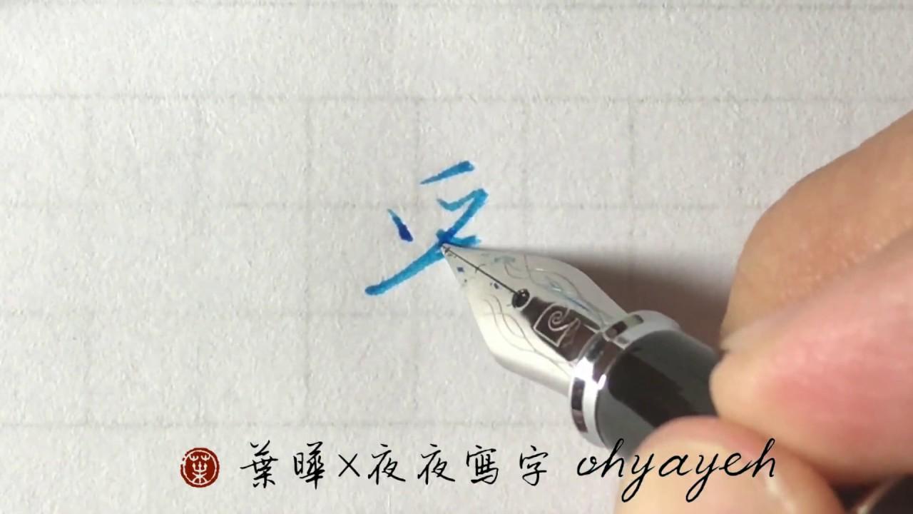 彩。彡部。行書筆法 鋼筆字寫字教學 葉曄×夜夜寫字 - YouTube
