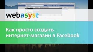 Как просто создать интернет-магазин в Facebook