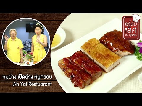 Ah Yat Abalone Restaurant - วันที่ 19 Jun 2019