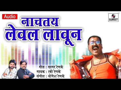 Nachtay Level Laun - Marathi Lokeet Song