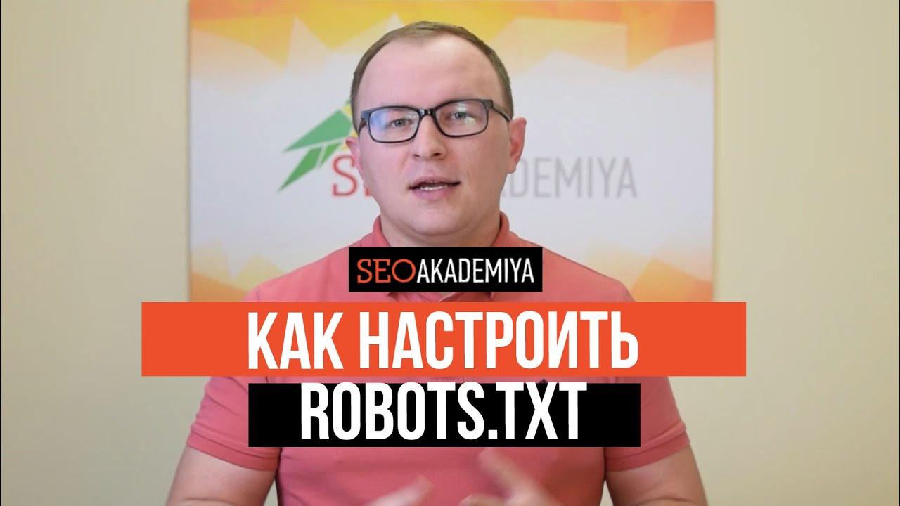 Download Robots.txt. Для чего он нужен и как им пользоваться?