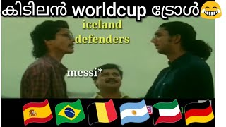 World cup 2018 troll malayalam football troll messi neymar ronaldo whatsapp status trollacito funny