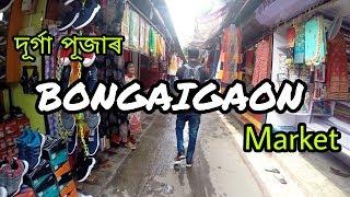 দ ৰ গ প জ ৰ Bongaigaon Market With Bhaskar Life Is Journey