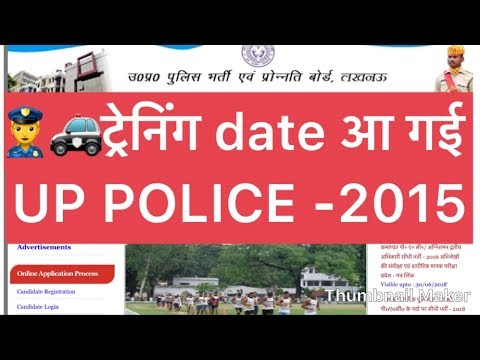 UPP-2015 Training Date || UP POLICE -2015 Taining Date Annaounce
