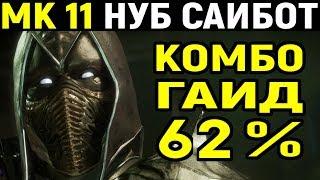 Mortal Kombat 11 Noob Saibot Combo Guide / Мортал Комбат 11 Нуб Сайбот Комбо гайд урок