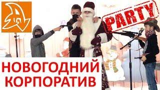 Новогодний концерт. Конкурс талантов. Дед мороз. New Year