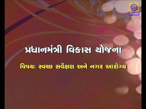 PM Flagship Program - Swachha Sarvekshan ane Nagar Arogya