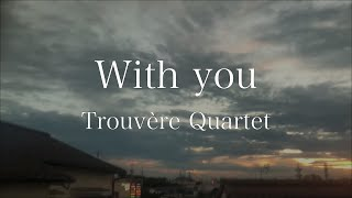 with you  トルヴェール・クヮルテット