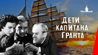 Дети капитана Гранта/ Captain Grant's Children  (1936) фильм