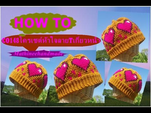 How to C0148 Crochet hat / หมวกโครเชต์หัวใจ ลาย T เกี่ยวหน้า _ Mathineehandmade