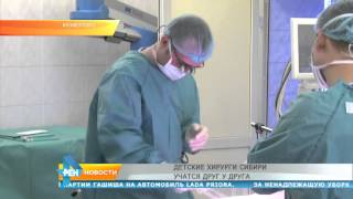 Детские хирурги Сибири учатся друг у друга(, 2015-11-26T14:56:11.000Z)