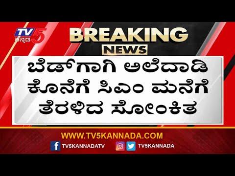 Bangalore COVID 19 Update :  ಬೆಡ್ಗಾಗಿ ಅಲೆದಾಡಿ ಕೊನೆಗೆ CM ಮನೆಗೆ ತೆರಳಿದ ಸೋಂಕಿತ