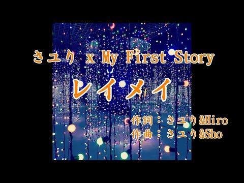 さユり x My First Storyレイメイ カラオケ 風景写真