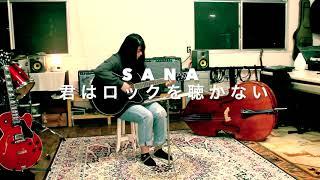 Sana  弾き語りカバー  君はロックを聴かない(あいみょん) Toruschool.com