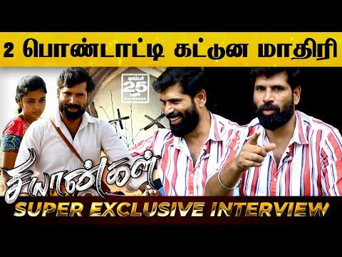 பாடம் கற்றுக் கொடுக்கும் படமாக CHIYANGAL இருக்கும் - Interview With Producer and Actor Karikalan..!