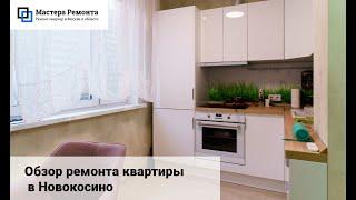 Обзор ремонта квартиры в Новокосино