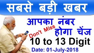 10 to 13 digit mobile numbers in India from 1st July 2018? 10 Digit To 13 Digit For Mobile SimCard