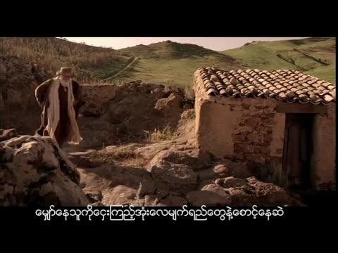 Myanmar Gospel New Song 2014