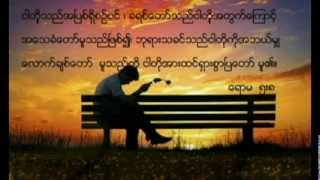 myanmar gospel new song 2014