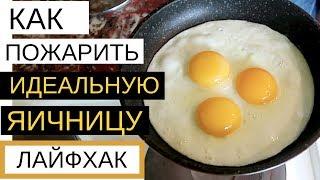 Классный Способ Жарить Яйца