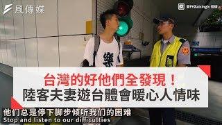 台灣的好他們全發現!陸客夫妻遊台體會暖心人情味!