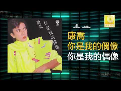 康乔 Kang Qiao - 你是我的偶像 Ni Shi Wo De Ou Xiang (Original Music Audio)
