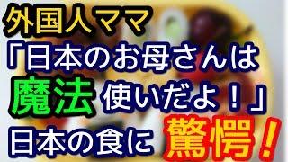 外国人ママがお弁当のアノ食材の作り方を見て驚愕!「日本のお母さんは...