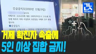 경남 25명 신규 확진…거제 동물병원 집단 감염 | K…