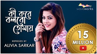 Ki Kore Bolbo Tomay | Cover | Alivia Sarkar | Raaz Aankhein Teri | Jeet Ganguly
