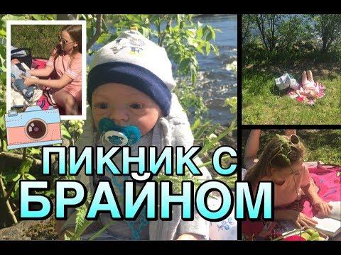 видео: Пикник с Брайном/Новые вещи с shein!!!